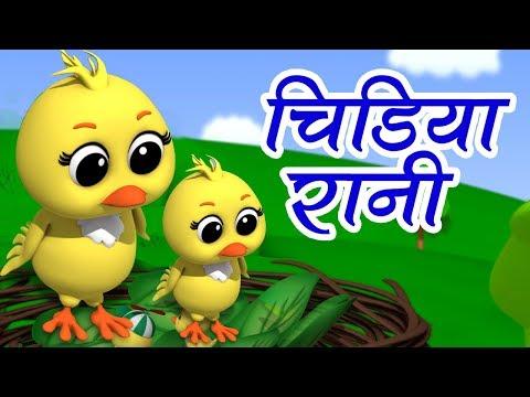 Chidiya Rani Badi Sayani   चिड़िया रानी   Hindi Nursery Rhymes   बाल कविताएं   Baby Box India