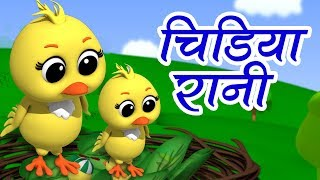 Chidiya Rani Badi Sayani | चिड़िया रानी | Hindi Nursery Rhymes | बाल कविताएं | Baby Box India