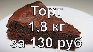 """НИЩЕКУХНЯ. Торт """"Шоколадное безумие"""" 1,8 кг за 130 рублей"""
