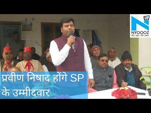 Gorakhpur Bypoll: SP ने Praveen Kumar Nishad को प्रत्याशी किया घोषित | NYOOOZ UP