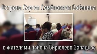 Смотреть видео Мэр Москвы Сергей Собянин на встрече с жителями в районе Бирюлево Западное онлайн