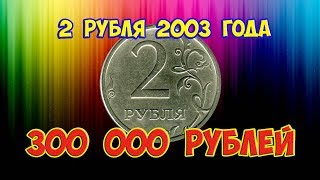 Стоимость редких монет. Как распознать дорогие монеты России достоинством 2 рубля 2003 года cмотреть видео онлайн бесплатно в высоком качестве - HDVIDEO