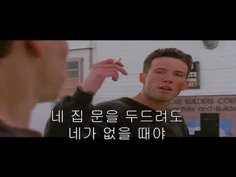 [영화추천] 굿 윌 헌팅 (Good Will Hunting, 1997) 명장면/명대사