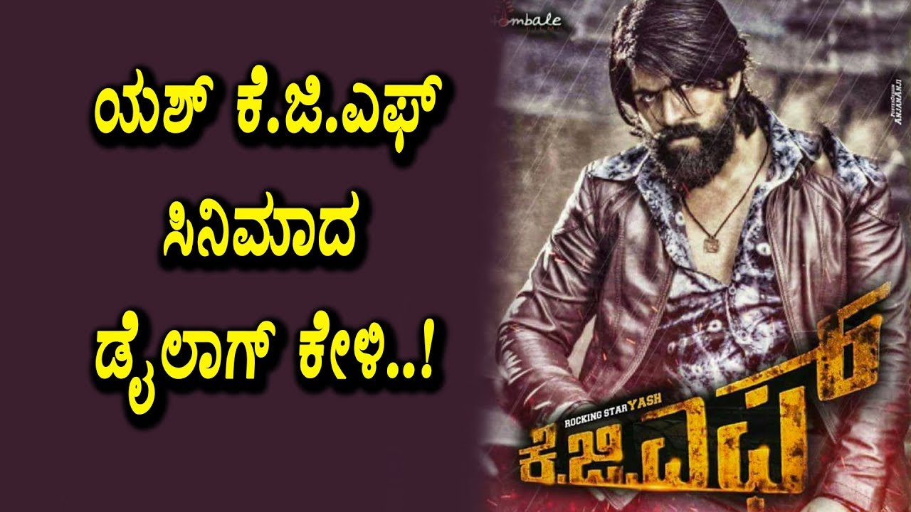 Yash Kgf Movie Dialogue Leaked Kgf Kannada Movie Yash Top