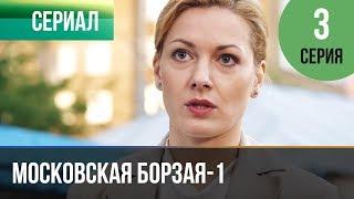 ▶️ Московская борзая 1 сезон 3 серия - Мелодрама | Фильмы и сериалы - Русские мелодрамы