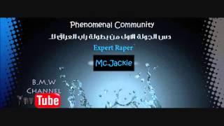 Mc Jackie Round 1 Rap aliraq com Champion راب عراقي