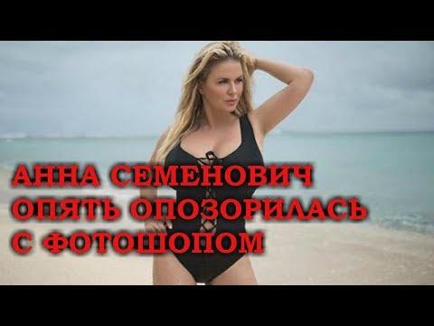 Анна Семенович опять опозорилась с фотошопом