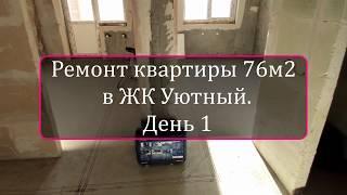 Ремонт квартиры 76м2 в ЖК Уютный. День 1