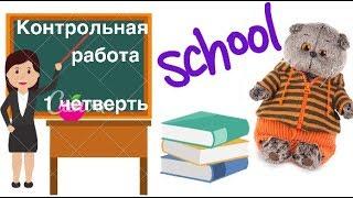 Контрольные работы за 1 четверть / Семейка Басиков / Faina pretend play with toys to school