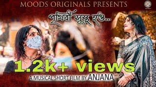 Prithibi Sustho Hou । পৃথিবী সুস্থ হও । New Bengali Original Song 2021। Anjana #covid19