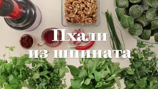 Пхали из шпината. Подробный рецепт