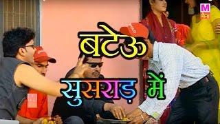 Gambar cover Haryanvi Hasye Natak || बटेऊ सुसराड़ में || Bteu Susrad Me || Rajesh Thukral , Ram Mehar रॉन्डा