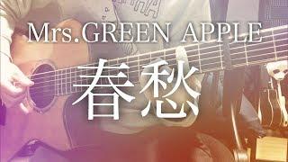 【弾き語りコード付】春愁 / Mrs. GREEN APPLE【フル歌詞】