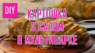 КАРТОШКА С САЛОМ В МУЛЬТИВАРКЕ СДЕЛАЙ САМА