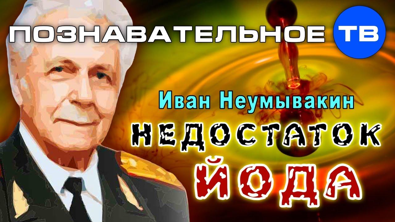 Картинки по запросу Недостаток йода (Познавательное ТВ, Иван Неумывакин)