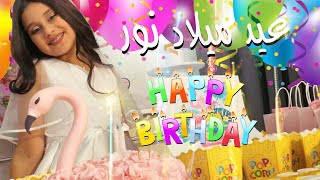 أغنية عيد ميلاد نور فاميلي حصري