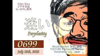 0699 Video Diary ビデオ日誌「信仰とは存在を信ずることではなく神の心を信ずること」byはやし浩司Hiroshi Hayashi, Japan thumbnail