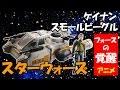 スターウォーズ♡反乱者たちDXスモール ビークル♥STAR WARS Deluxe Class I Vehicles …