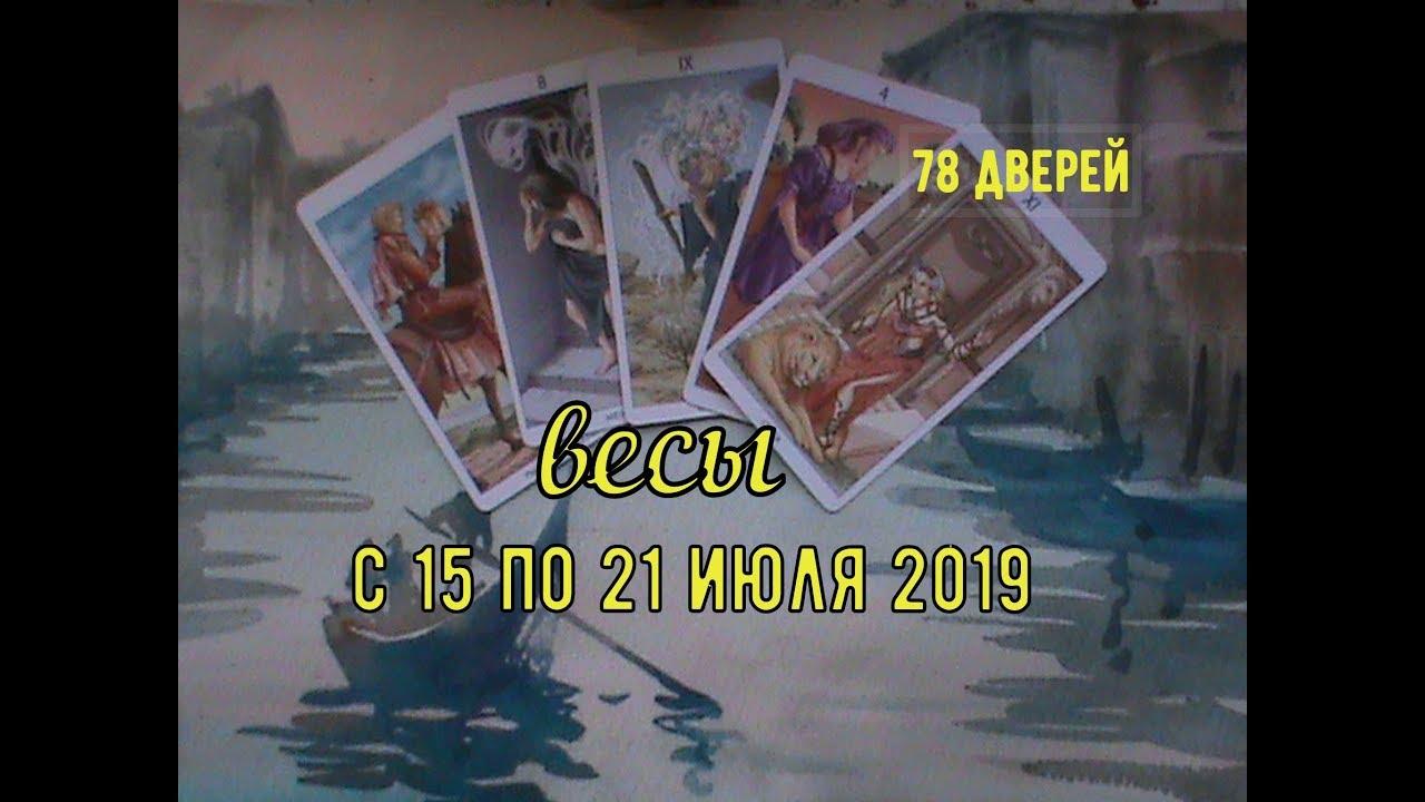 ВЕСЫ С 15 по 21 июля 2019 таро прогноз.расклад таро на колоде 78дверей..