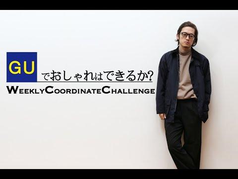 【毎週金曜配信】全身GUで1万円コーディネートしてみた!