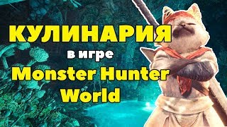 Гайд. Кулинария в Monster Hunter World.