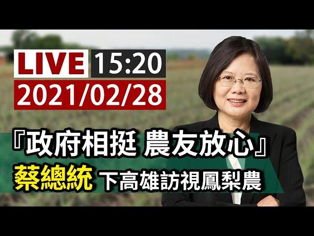 【完整公開】LIVE 『政府相挺 農友放心』 總統蔡英文下高雄訪視鳳梨農