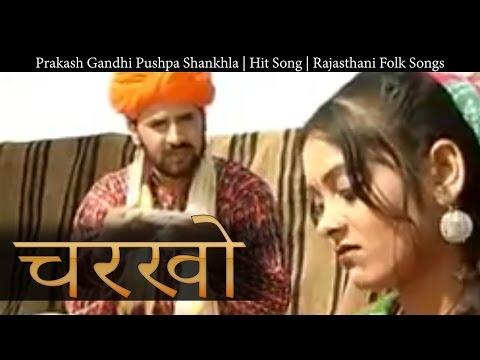 Charkho- | Prakash Gandhi Pushpa Shankhla | Hit Song | Rajasthani Folk Songs