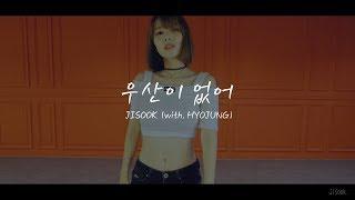 지숙(JISOOK) - 우산이 없어(Umbrella) Dance ver.