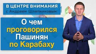 О чем проговорился Пашинян по Карабаху. В центре внимания