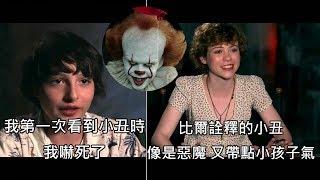 魯蛇俱樂部的童星們談他們第一次看到小丑潘尼懷斯時的反應 (中文字幕)