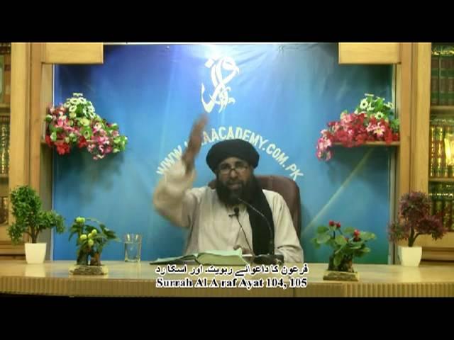 فرعون کا دعوائے ربویت اور اسکا رد۔  Firon ka Daawa e Rabviat Aur Is ka Rad  Surrah Al A raf Ayat 104