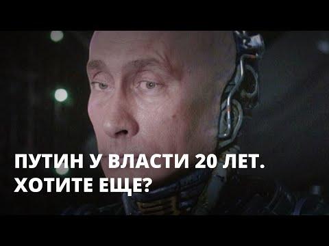 Готовы ли россияне видеть Путина у власти еще 20 лет?