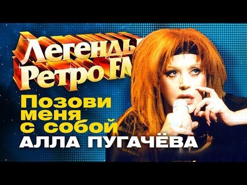 ЛЕГЕНДЫ РЕТРО FM Алла Пугачёва - Позови меня с собой 1998