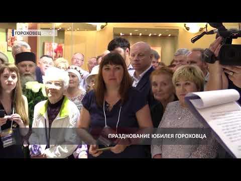2018 07 23 Юбилей Гороховца