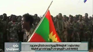 بالفيديو.. متحدث 'الأورومو': الشرطة الإثيوبية والأمن الداخلي انضموا لثورة الشعب
