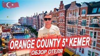 Orange county resort 5 обзор отеля Отдых в Турции Кемер