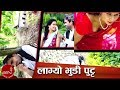 Download Lagyo Bhudi Putta New Nepali Superhit Comedy Teej Song 2015 MP3 song and Music Video