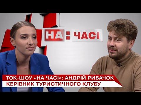 Телеканал ВІТА: Ток-шоу «На часі»: Андрій Рибачок - керівник турклубу