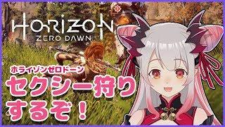 【Horizon Zero Dawn】美少女悪魔がセクシーに狩りまくるホライゾンゼロドーン#3【周防パトラ / ハニスト】