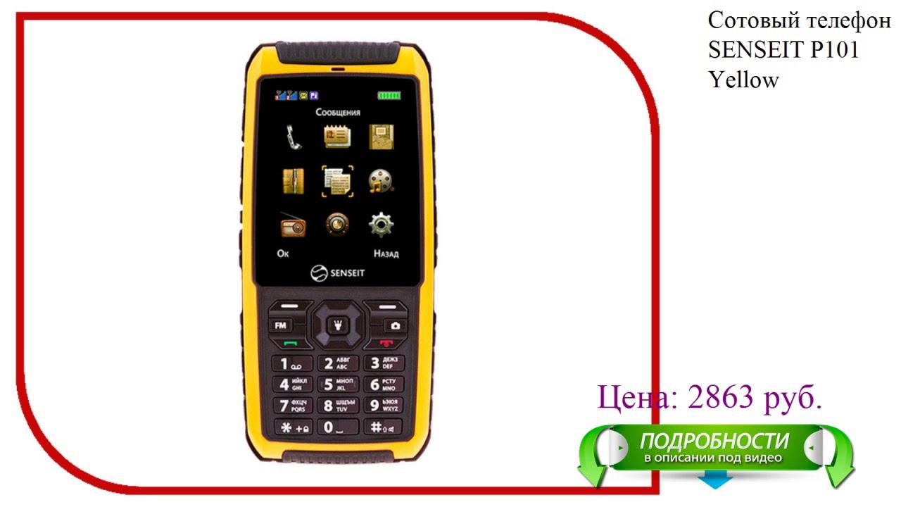 Сотовый телефон SENSEIT P101 Yellow
