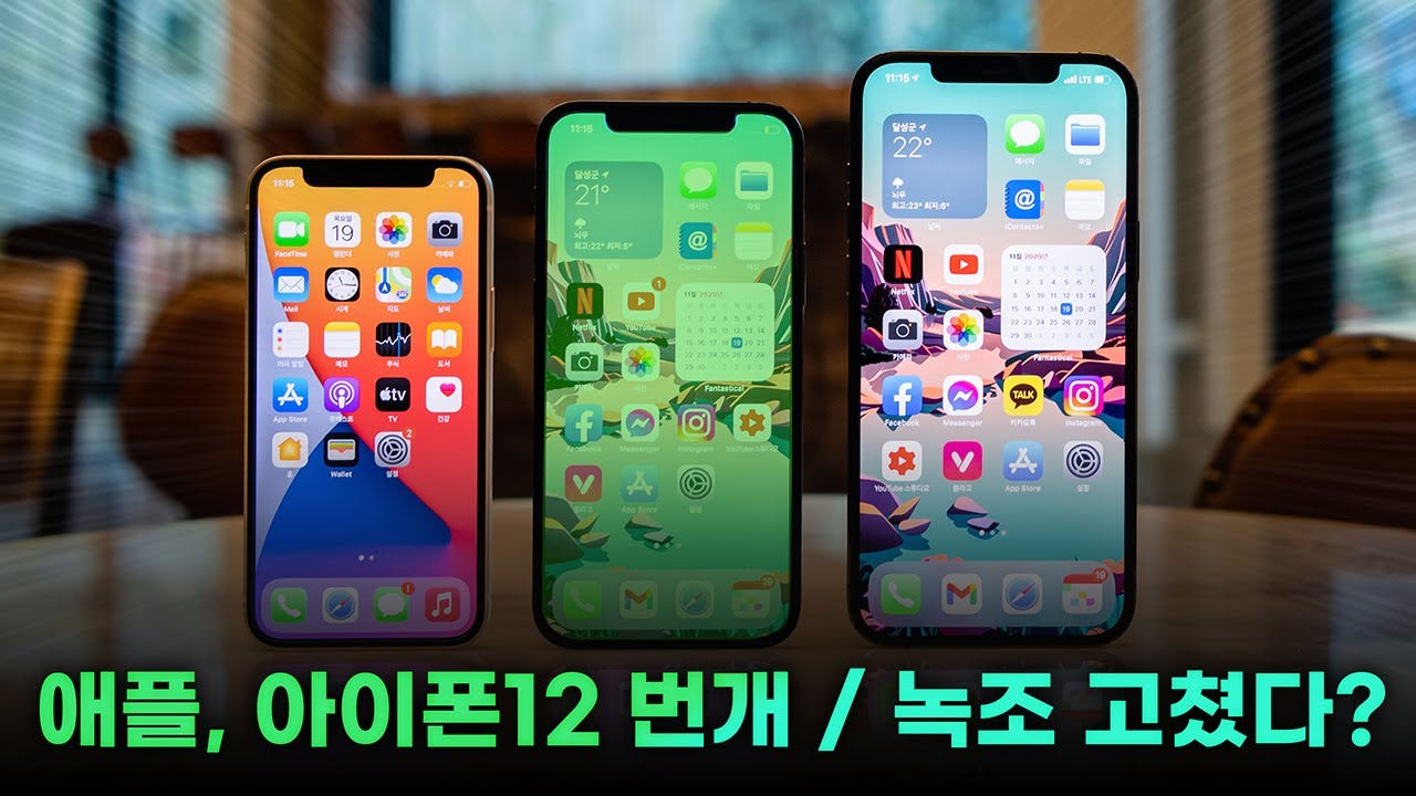 X욕 먹던.. 역대급 결함, 아이폰12 번개 & 녹조 개선? 직접 테스트 해 봤습니다 (iOS 14.5 베타2)