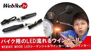 8,000円以下で!バイク用シーケンシャル(流れる)LEDウインカーがWebikeで登場!【Webike TV】