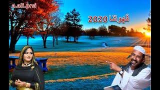 قهوتنا 2020 مقطع من الحلقة السابعة -قصيدة (يا امي لازم تعفي لي )
