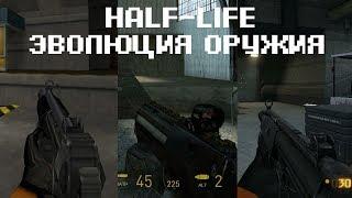 Эволюция оружия серии Half-life