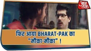 फिर आया Bharat-Pak का \