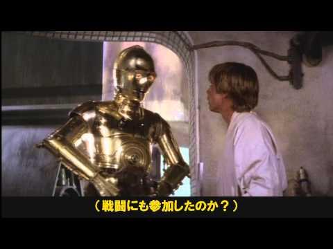 [スター・ウォーズ]C-3POのセリフを聴き比べてみました