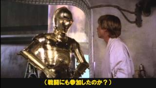 スター・ウォーズ吹き替えバージョン違い、C-3PO編です。