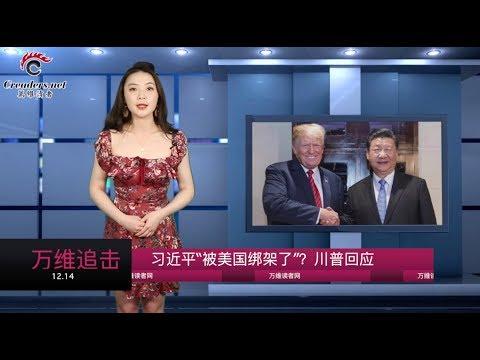 """习近平""""被美国绑架了""""?川普立马回应(《万维追击》 20181214-01)"""