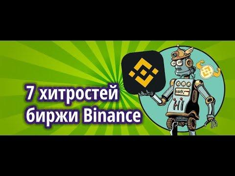 7 хитростей биржи Binance / Бинанс