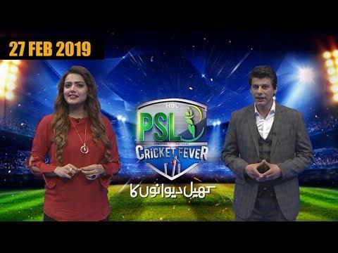 PSL 2019 | Khel Deewano Ka with Muhammad Wasim | 27 February 2019